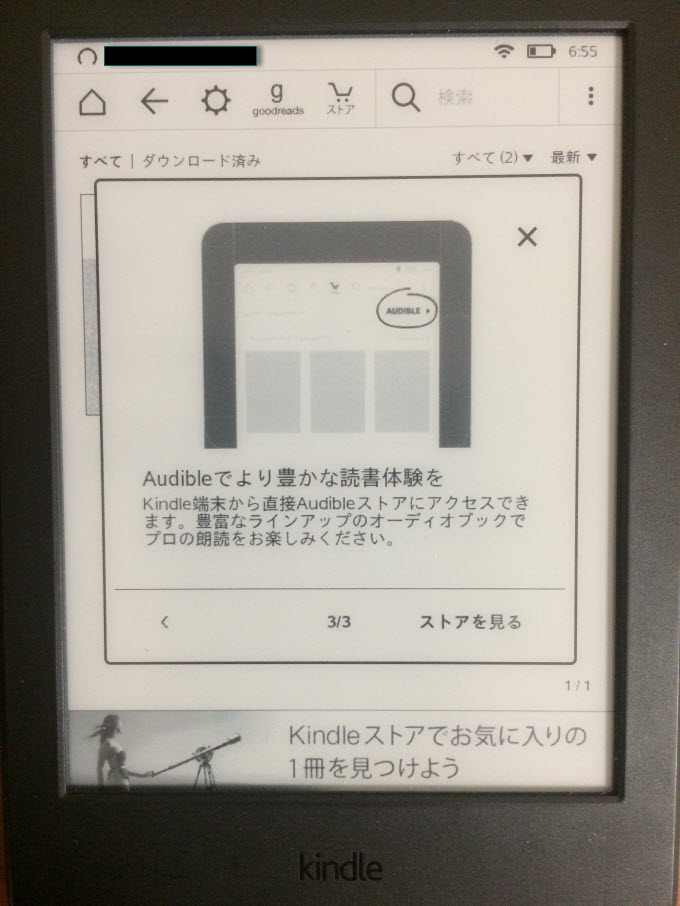 goodreads 使い方 Kindle audible