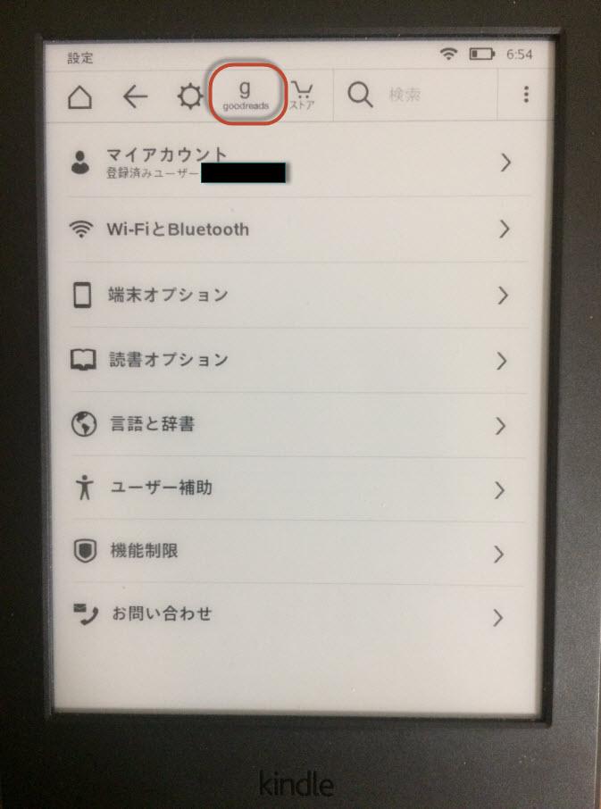 goodreads 使い方 Kindle