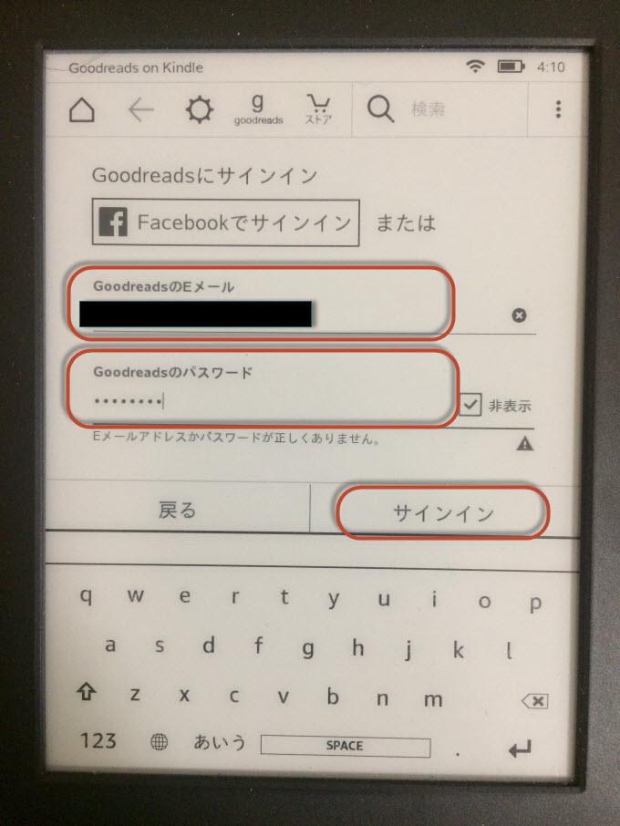 goodreads 使い方 kindle キンドル