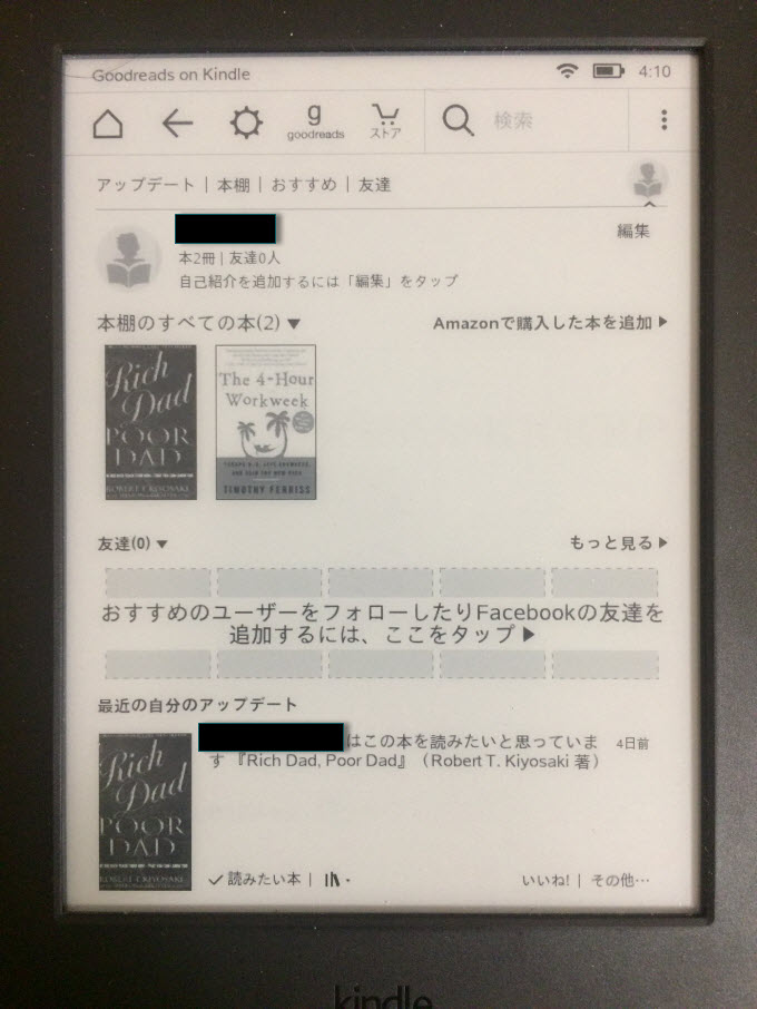 kindle goodreads 使い方