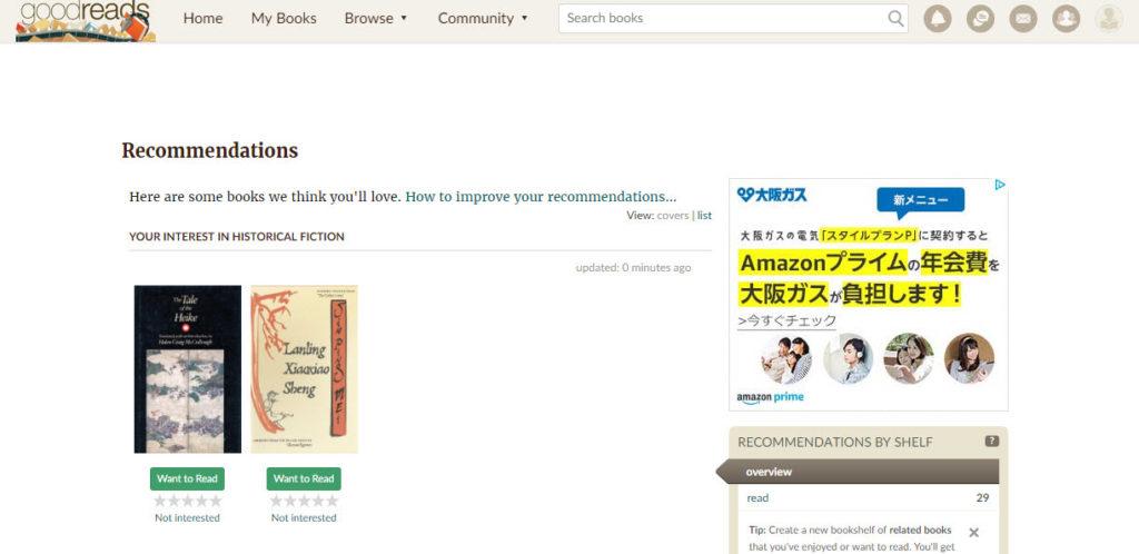 goodreads 操作 日本語