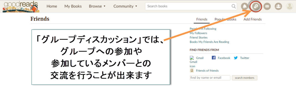 goodreads 日本語 使い方