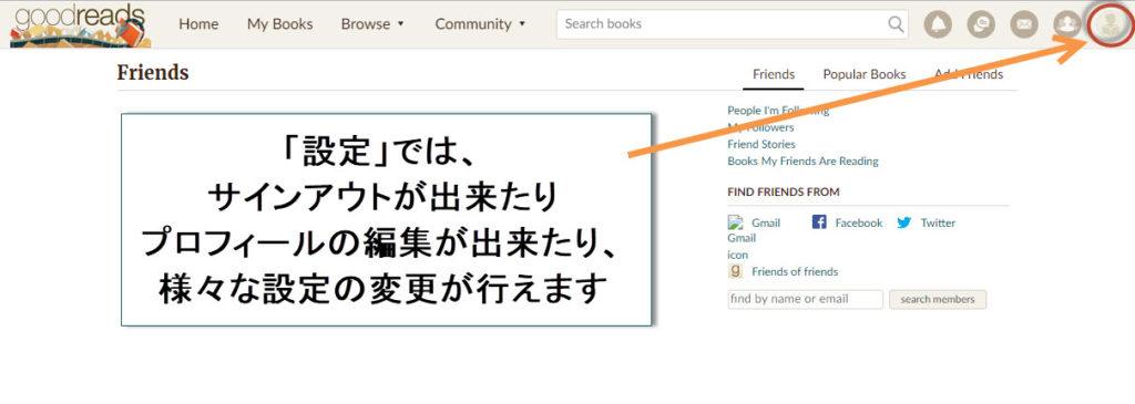 goodreads 日本語 操作方法