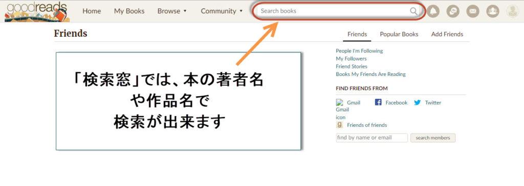 goodreads 日本 使い方