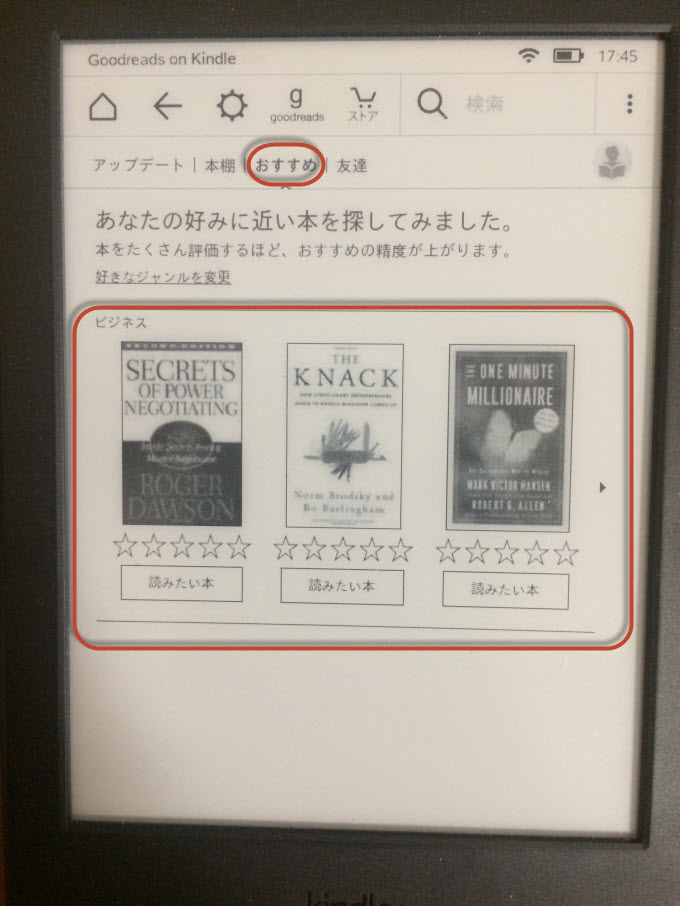 goodreads on kindle おすすめ本