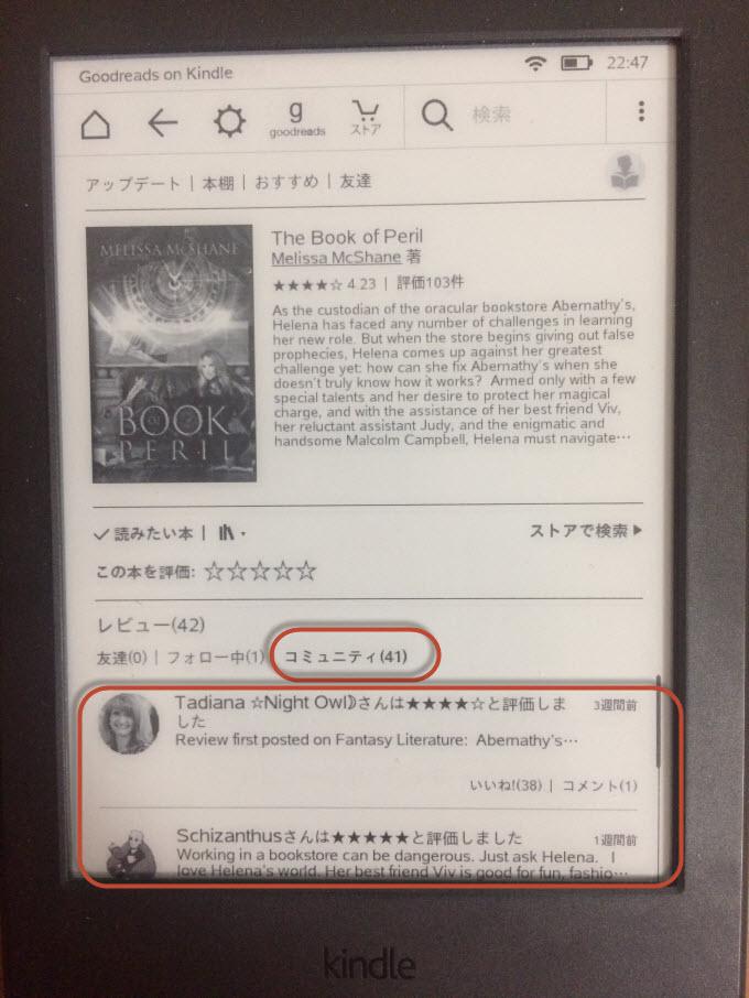 goodreads on kindle コミュニティ 口コミ