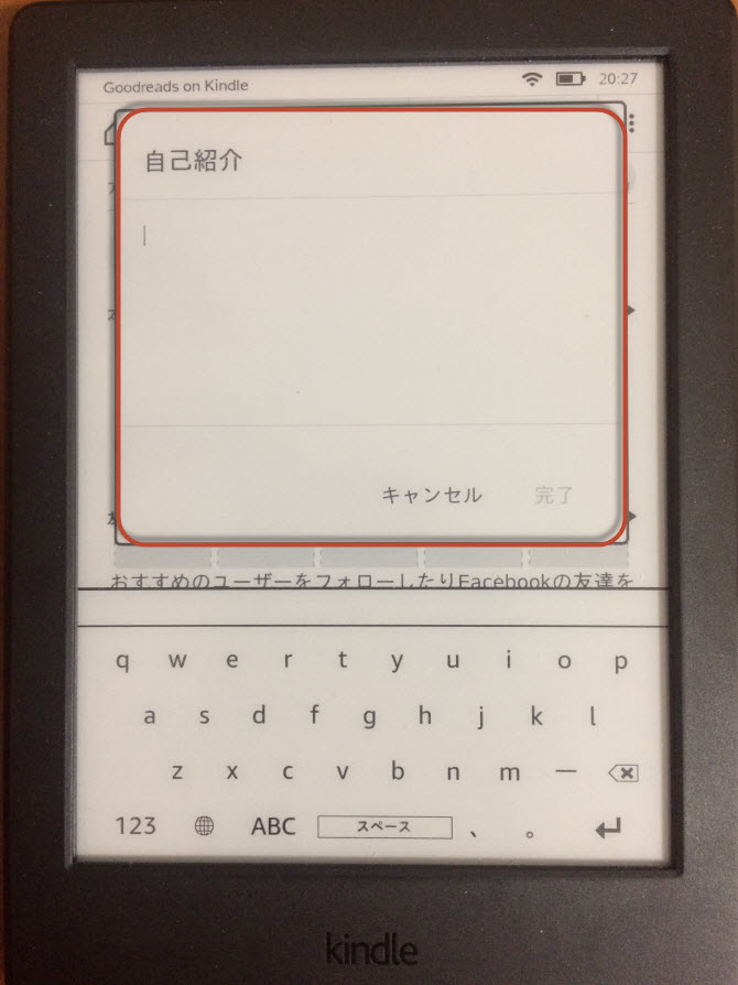 goodreads on kindle 使い方 日本