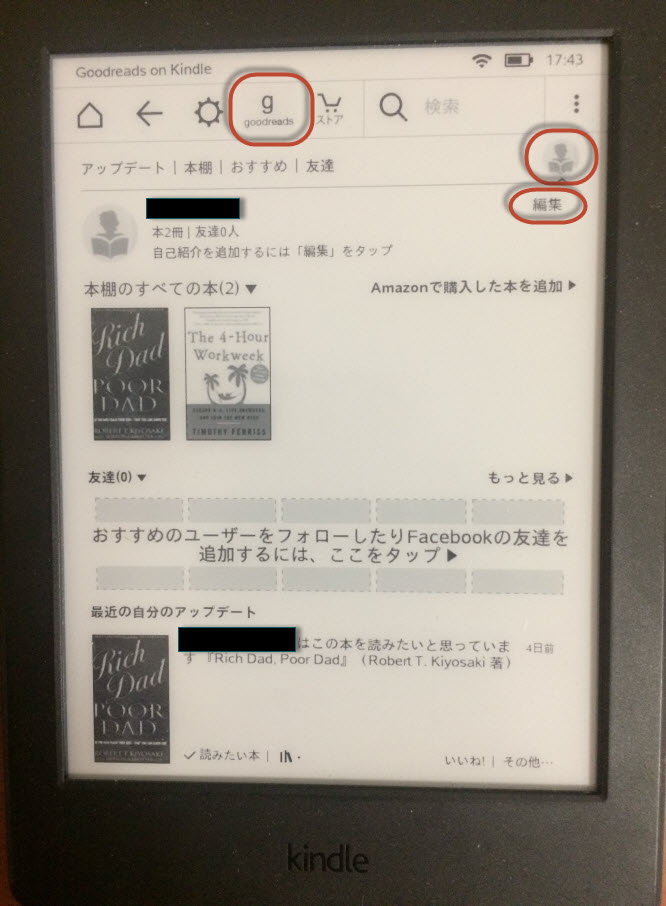 goodreads on kindle 操作方法 日本