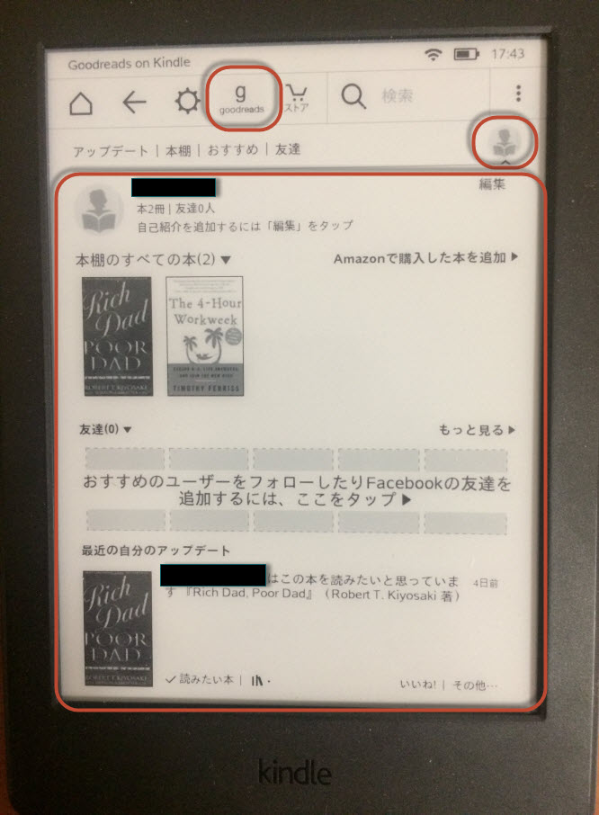 goodreads on kindle 操作方法