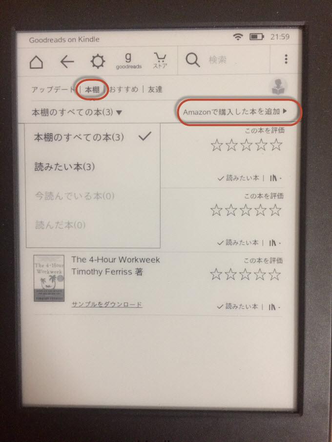 goodreads on kindle 日本アカウント