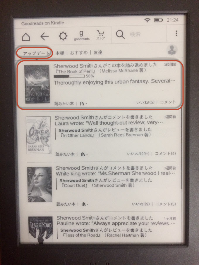goodreads on kindle 日本語