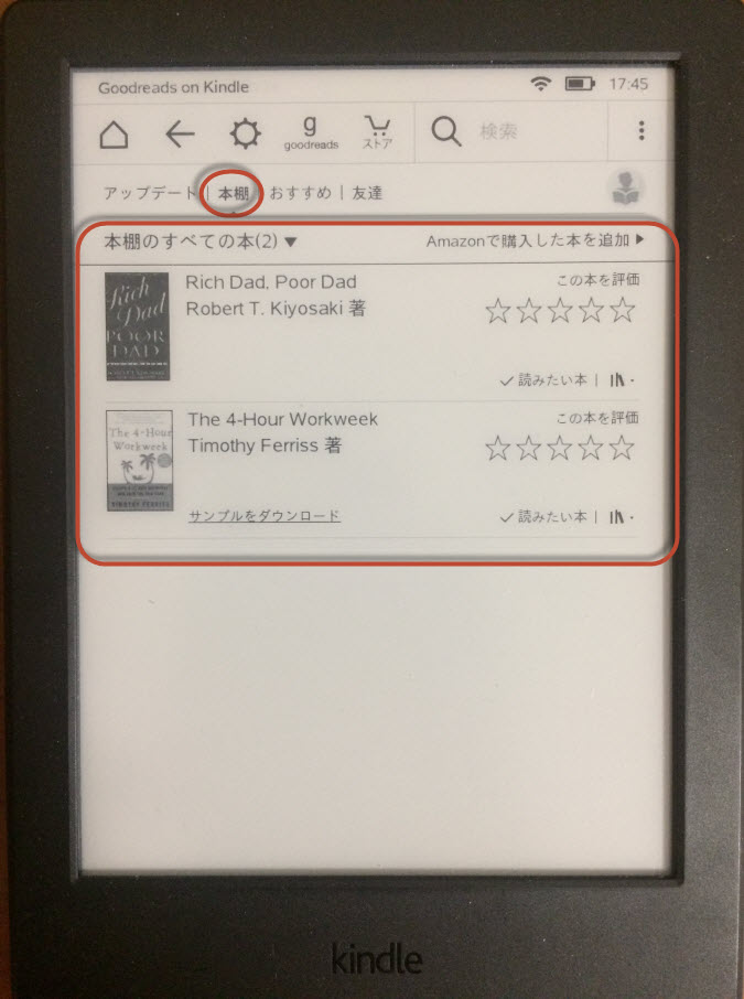 goodreads on kindle 本棚 操作