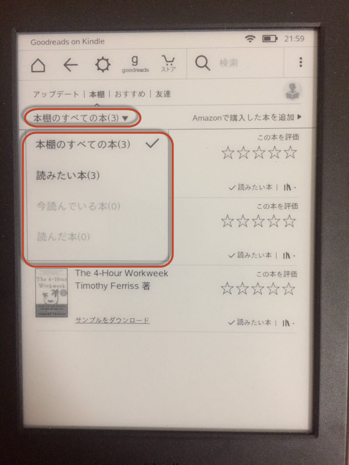 goodreads on kindle 本棚