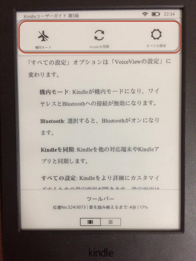 kindle クイック操作 Kindle同期