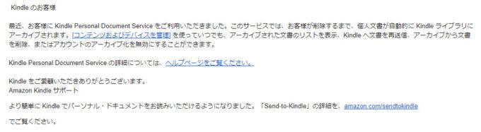 kindle PDF 読み込み send-to-kindle