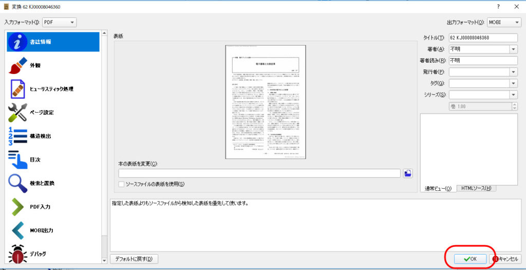 kindle pdf 変換方法