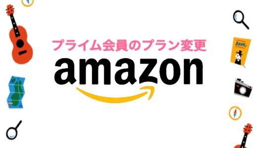 【Amazonプライム】年間プランに変更する方法(月額から年額)