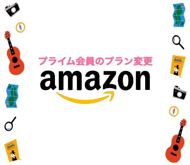 Amazon Prime プラン変更する方法