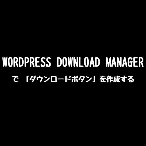 wordpress download manager 使い方