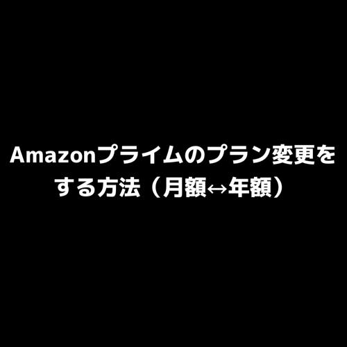 Amazonプライム プラン変更する方法