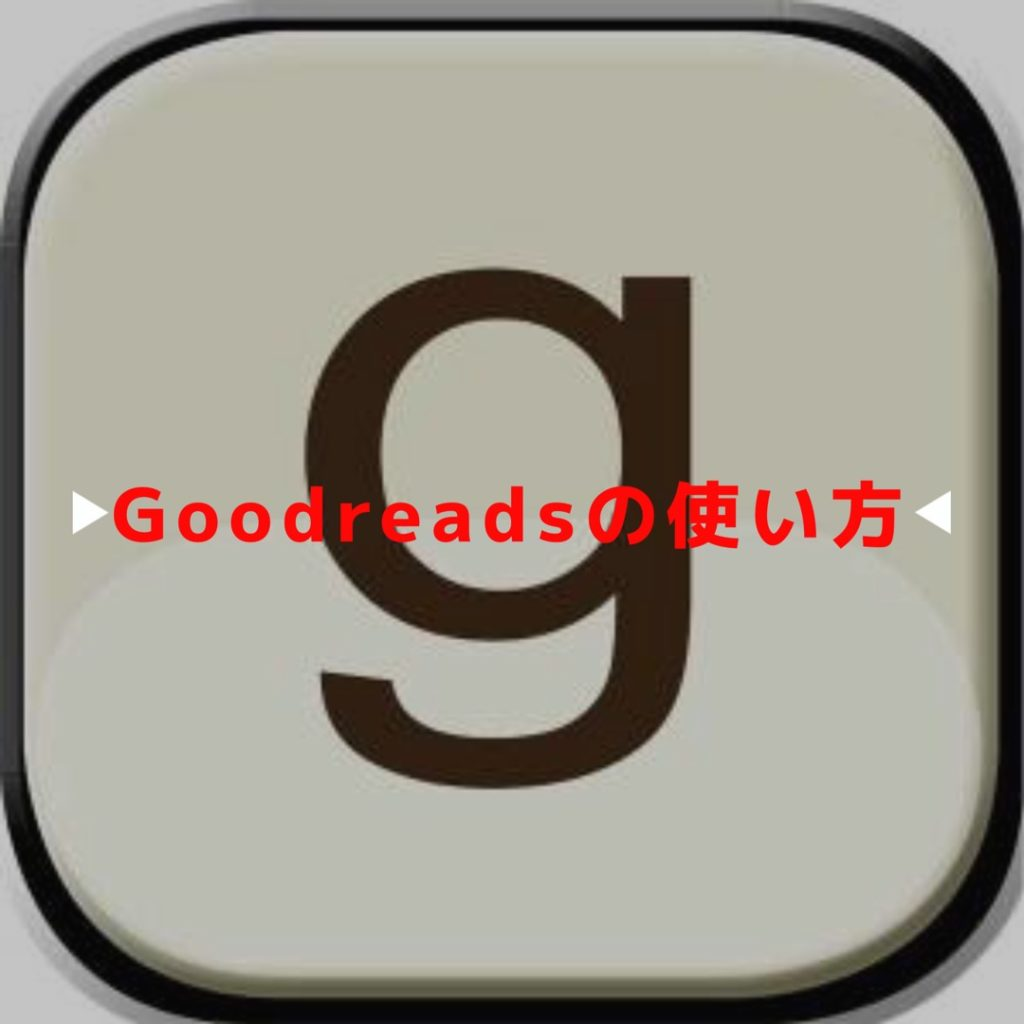goodreads 画像
