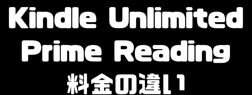 kindle unlimited ロゴ