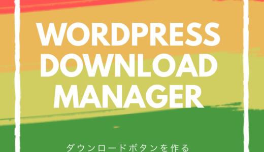 wordpress download manager 使い方