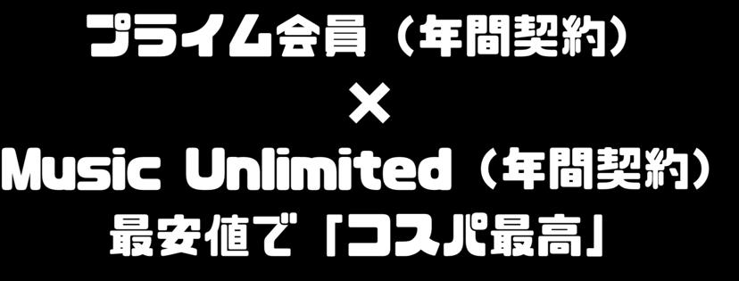 プライム会員 music unlimited