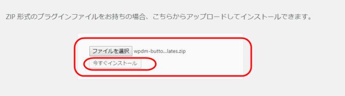 WPDM Button Templates 使い方