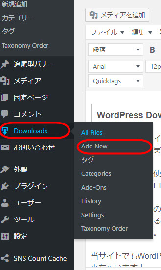 ninja download manager 使い方