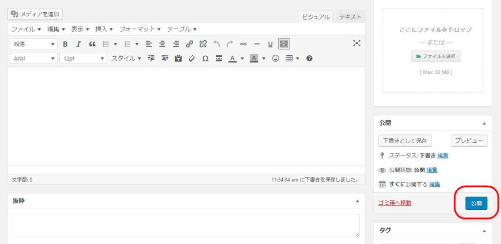 WordPress Download Manager 使用方法 解説