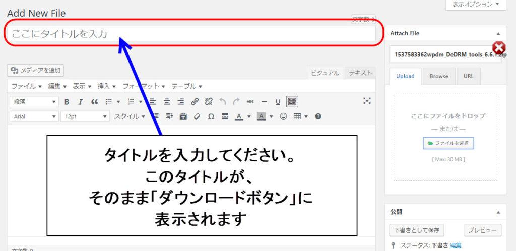 WordPress Download Manager 使用方法