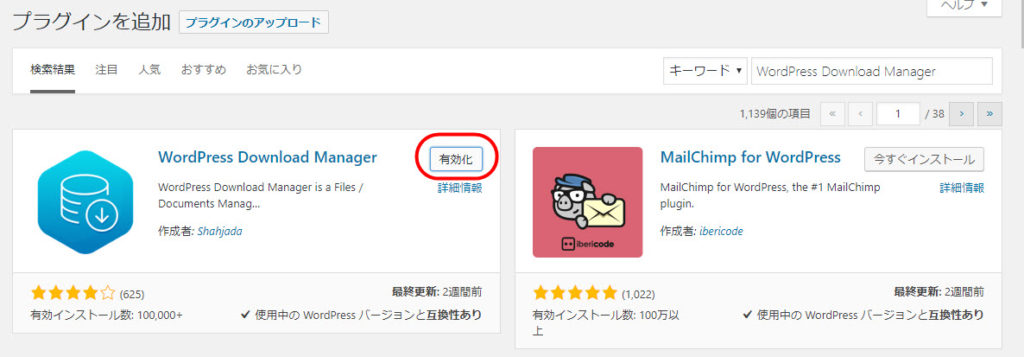 WordPress Download Manager 操作方法