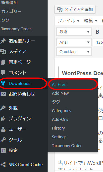 WordPress Download Manager All Files