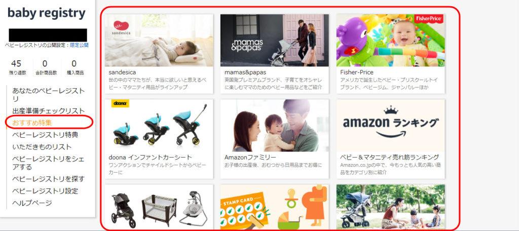 アマゾン amazon ベビーレジストリー baby registry 日本