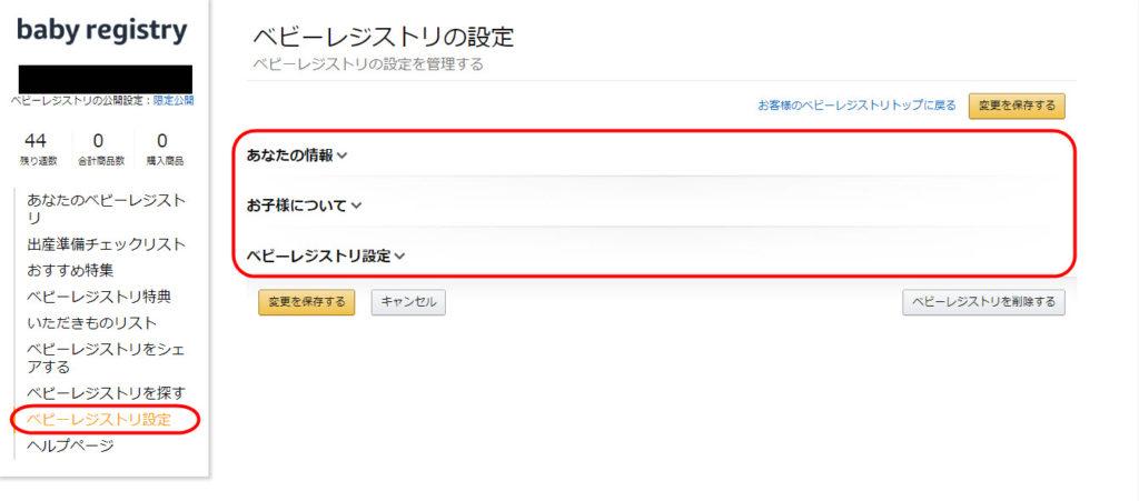 アマゾン amazon ベビーレジストリ 日本 baby registry 赤ちゃん マタニティ