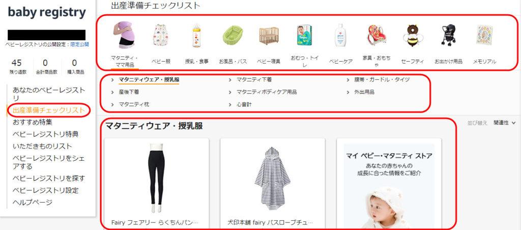 アマゾン baby registry ベビーレジストリー 日本