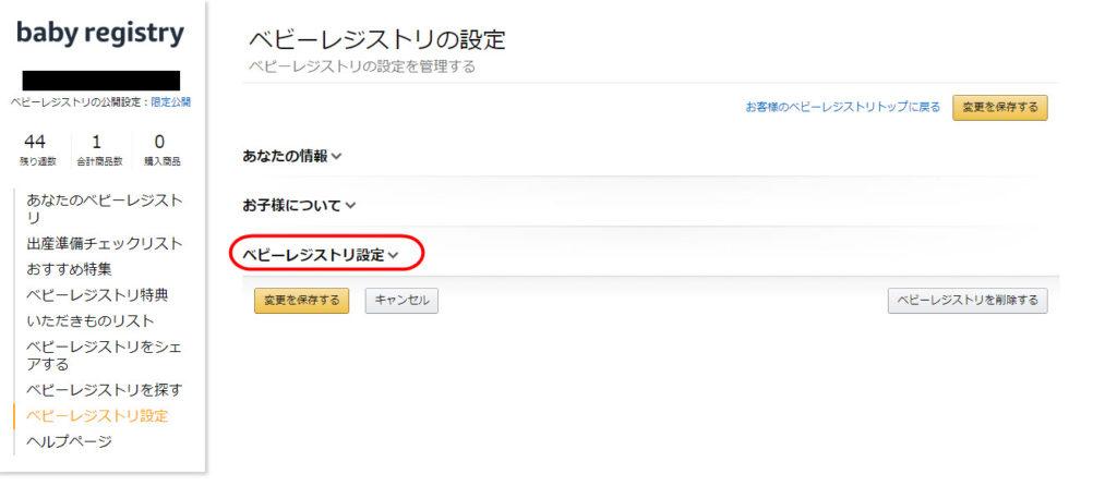 ベビーレジストリ 使い方 追加方法 amazon 日本 baby registry 新サービス アマゾン