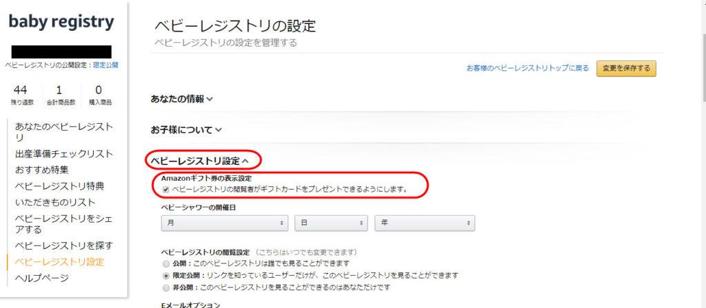 ベビーレジストリ 使い方 追加方法 amazon 日本 baby registry 新サービス マタニティ