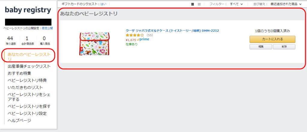 ベビーレジストリ 使い方 追加方法 amazon 日本 baby registry 新サービス