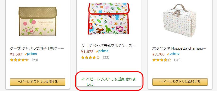 ベビーレジストリ 使い方 追加方法 amazon 日本 baby registry