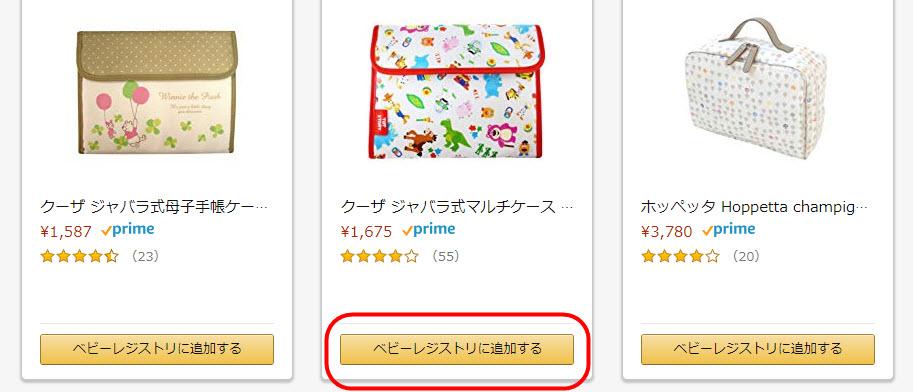 ベビーレジストリ 使い方 追加方法 amazon 日本