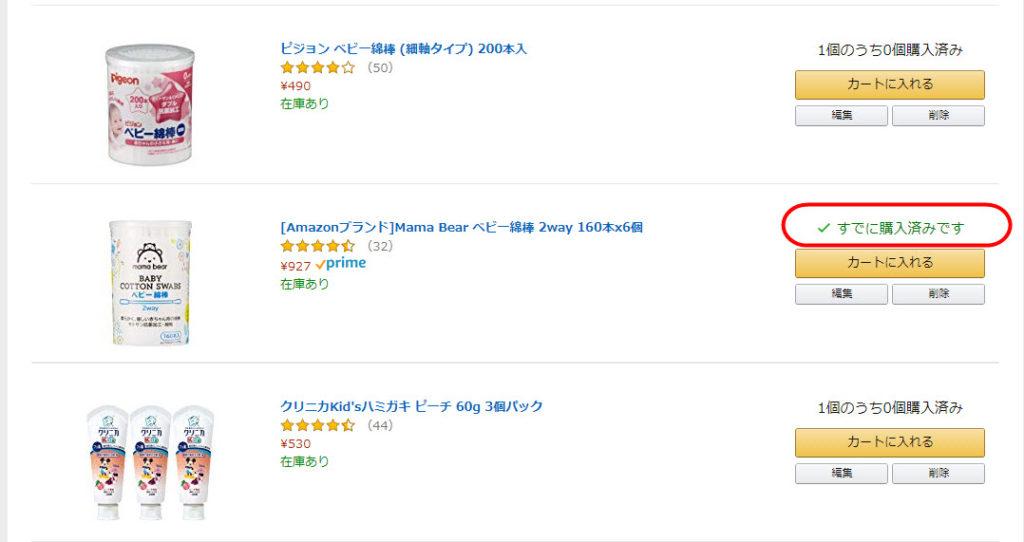 ベビーレジストリ amazon アマゾン 日本 登録方法 新サービス10