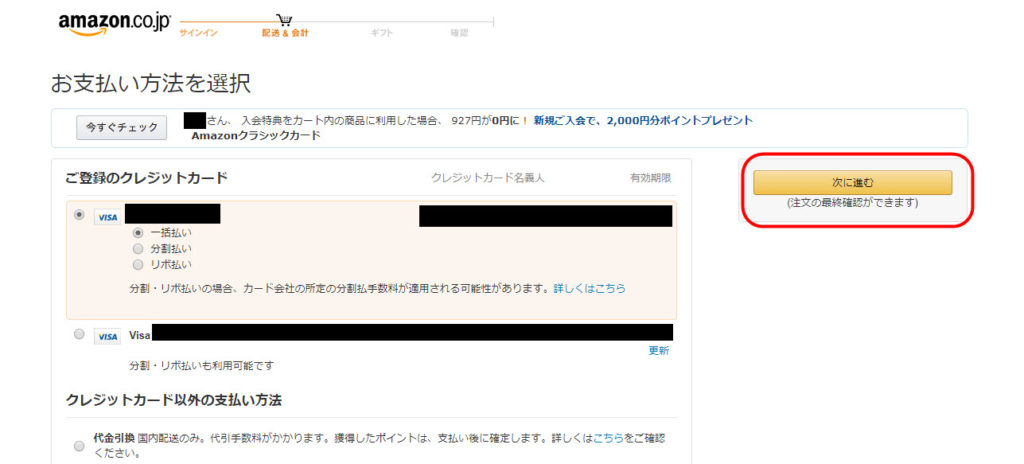 ベビーレジストリ amazon アマゾン 日本 登録方法 新サービス