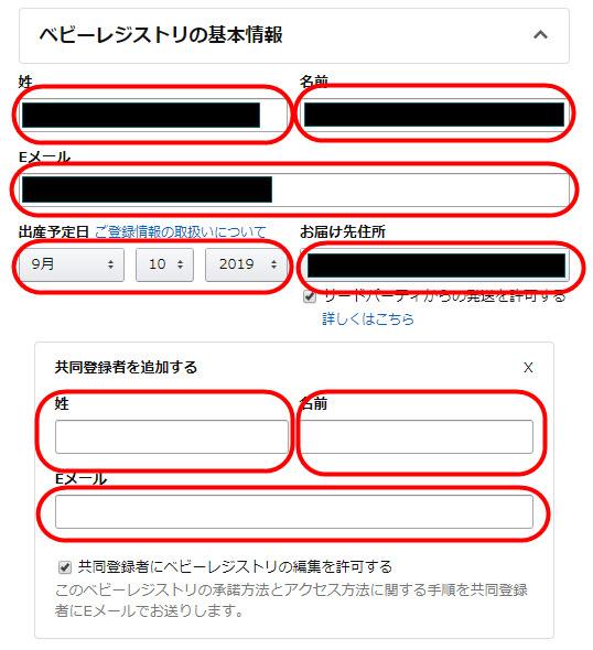 ベビーレジストリ amazon 日本 baby registry