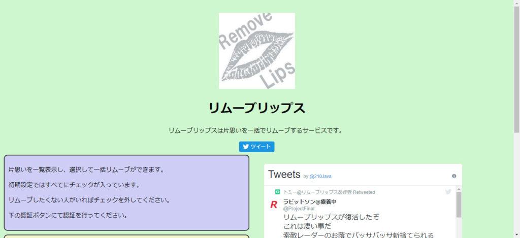 リムーブリップス removelips