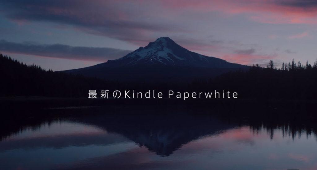 新型 kindle paperwhite ペーパーホワイト 防水機能 追加 最軽量 変更点 使い易さ