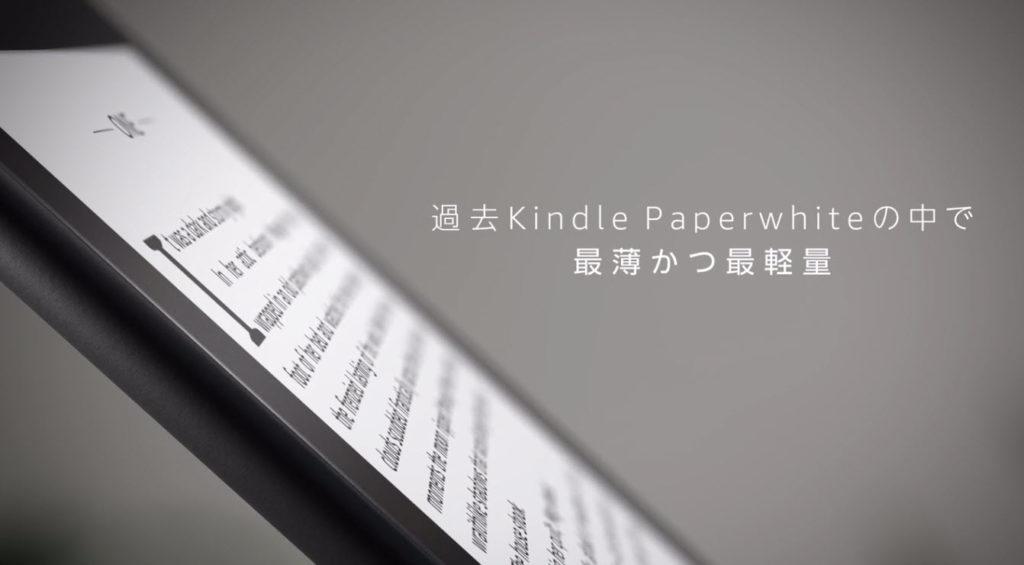 新型 kindle paperwhite ペーパーホワイト 防水機能 追加 軽量化