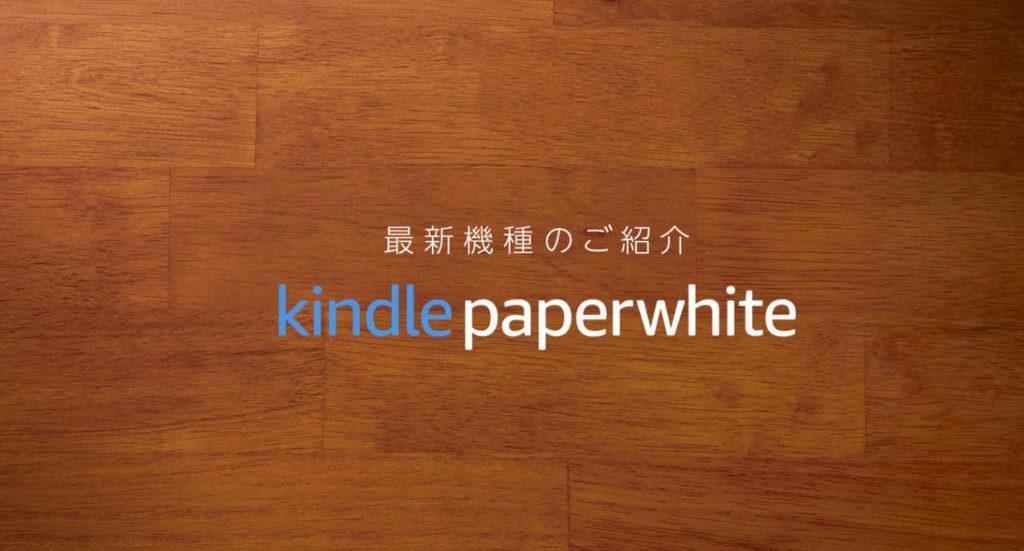新型 kindle paperwhite ペーパーホワイト 防水機能