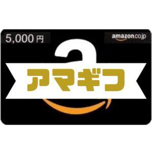 アマギフ amazonギフト券 チャージ ポイント還元 送り方 買い方 使い方
